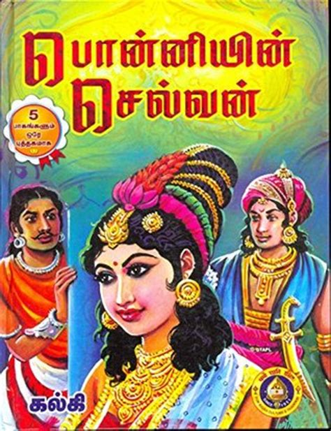 ponniyin selvan book with pictures ponniyin selvan all 5 parts in 1 book by kalki
