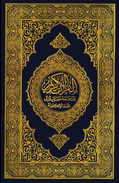 picture of quran book book the holy quran