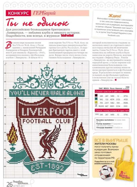 liverpool knitting patterns 8 best images about cross stitch on feelings