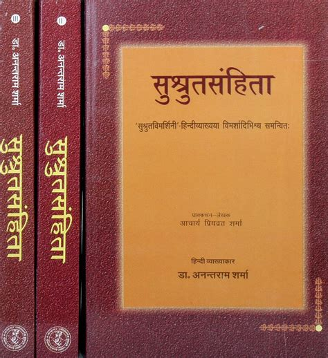 books with pictures pdf sushruta samhita book in pdf lifecare hospital and
