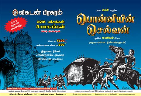 ponniyin selvan book with pictures ponniyin selvan published with original pictures of maniam