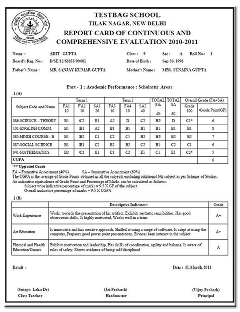 cce software for cbse cce report card generation and analysis
