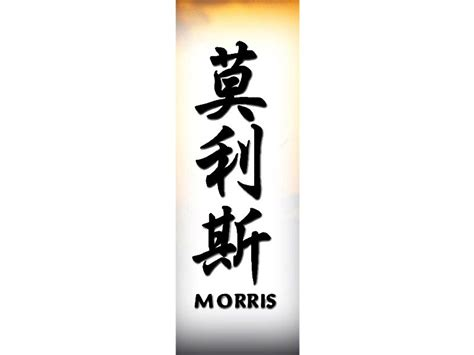 morris in chinese morris chinese name for tattoo