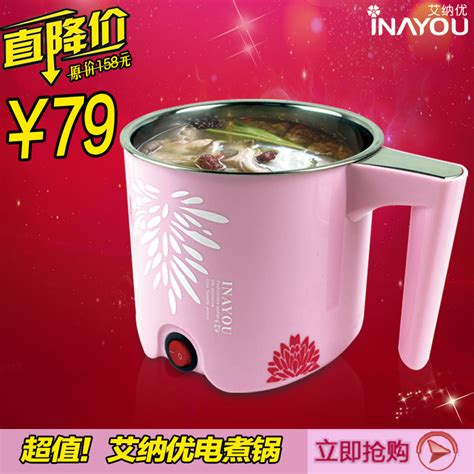 Wus Open Kitchen by Free Shipping Inayou A 285 Small Electric Pot Electric