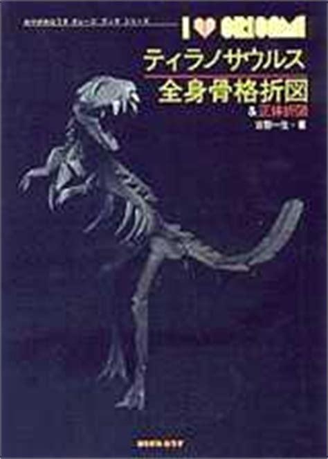 origami t rex skeleton origami skeleton of a tyrannosaurus rex by issei yoshino