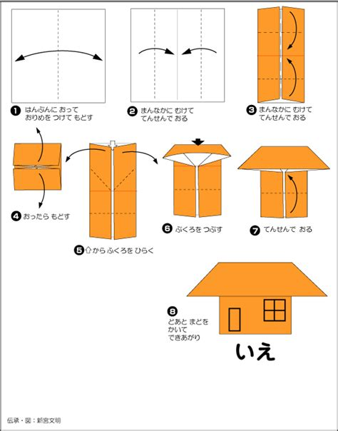origami house extremegami how to make a origami house