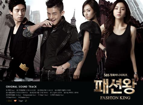 fashion king fashion king complete ost album released drama