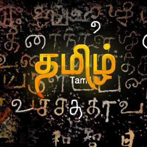 in tamil language with pictures tamil language tamil language