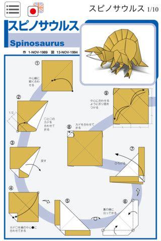 origami diagrams complex issei complex origami part2 apps on