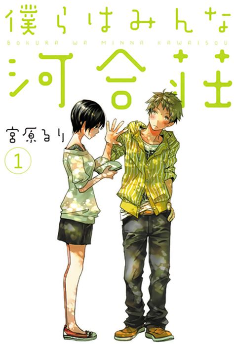 bokura wa minna kawaisou le bokura wa minna kawaisou adapt 233 en anime