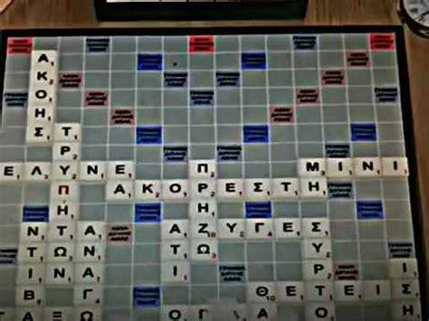 ji scrabble παιζοντασ σκραμπλ με αντιπαλο το κομπιουτερ