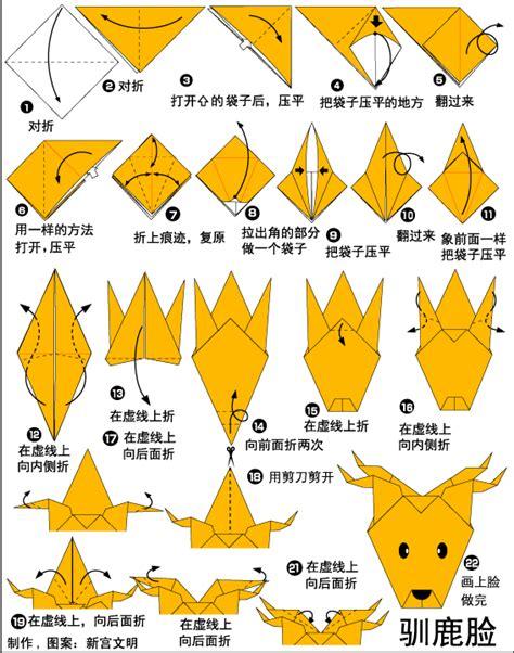 origami reindeer pics of reindeer search results calendar 2015