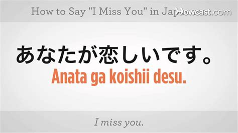 how to say how to say quot i miss you quot japanese lessons