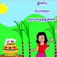 how to make a pongal greeting card pongal cards pongal greetings pongal wishes in tamil