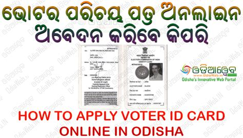 how to make voter id card apply voter id in odisha voter id card