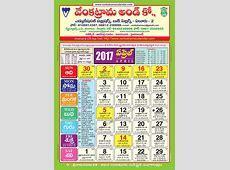 April 2017 Venkatrama Co Colour Telugu Calendar 2017
