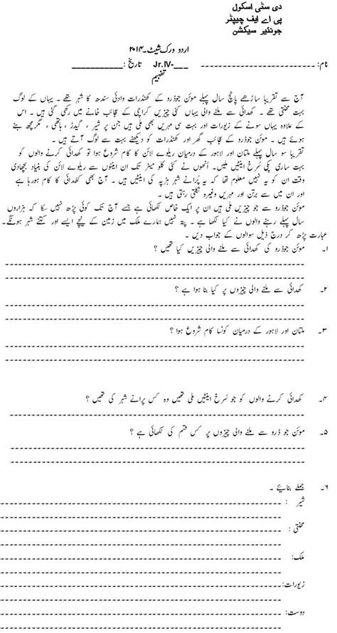 Urdu Comprehension Worksheets For Grade 2 Pdf
