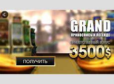Бездепозитный бонус в Grand казино Бездепозитные бонусы