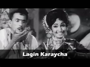 Lagin Karaycha - Marathi Lavani Song - Varhadi Aani ...