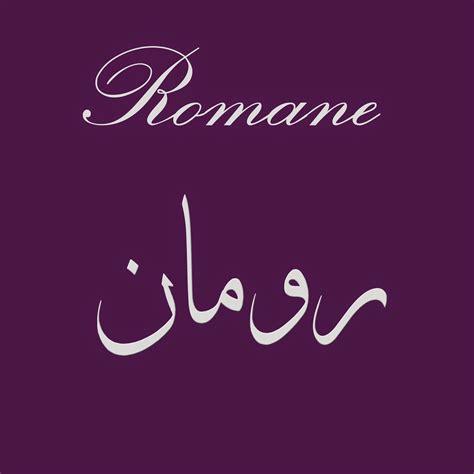 noms calligraphi 233 s en arabe romane top pr 233 noms filles 2014