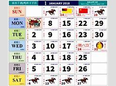 Kalendar 2018 2018 Calendar printable for Free Download