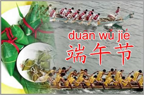 Wu Zixu Dragon Boat Festival by Happy Dragon Boat Festival Duānwǔ Ji 233 Education China