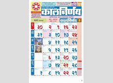 September 2018 Calendar Marathi Calendar Template Printable