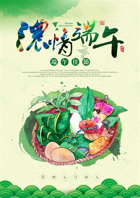 Dragon Boat Festival Chinese Name by Dragon Boat Festival Poster China Psd File Free Download