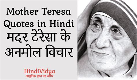 Hindi Essay On Mother Teresa. Depression Breakup Quotes. Depression Commercial Quotes. Greatest Song Quotes Ever. Beautiful Journey Quotes. Happy Ugadi Quotes. Summer Vacation Quotes In Hindi. Adventure Together Quotes. Movie Quotes Dory Finding Nemo