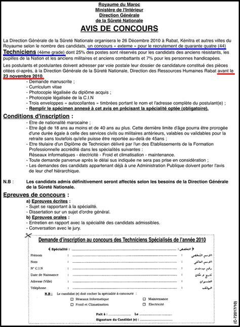 alwadifa maroc dimajadid emploi maroc recrutement maroc alwadifa maroc novembre 2010