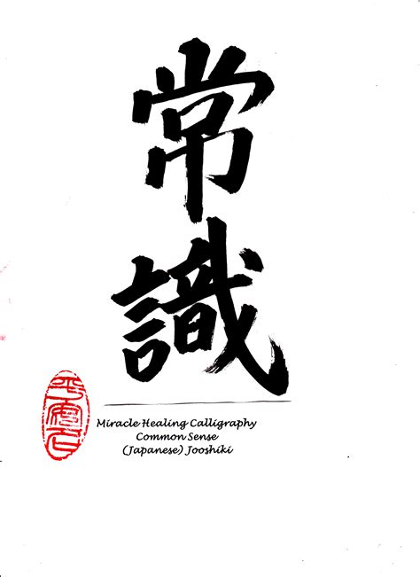 Miracle Healing Calligraphy  Common Sense (japanese