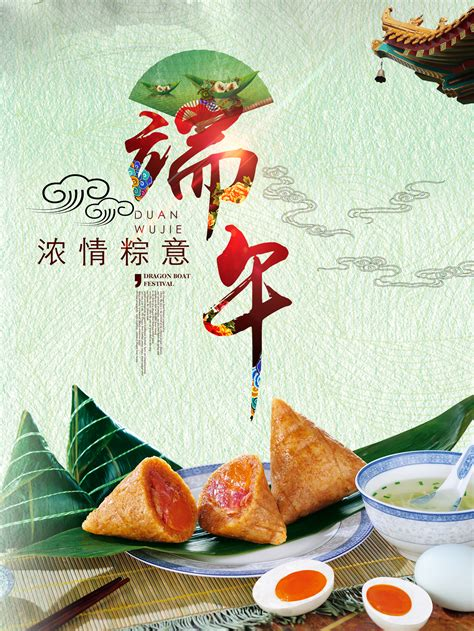 Dragon Boat Festival Chinese Name by Dragon Boat Festival Traditional Culture Publicity China