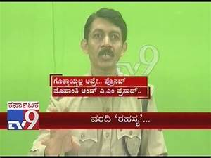 Will KJ George Get Clean Chit Over DySP Ganapati's Suicide ...