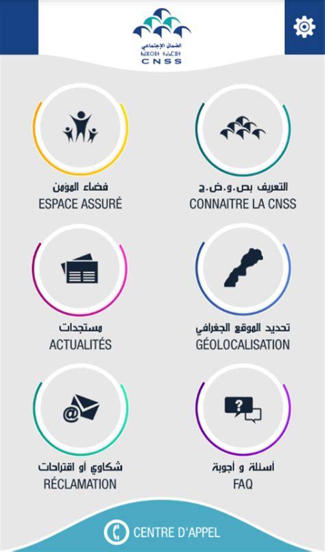 recrutement cnss maroc 2016