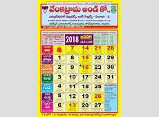 January 2018 Venkatrama Co Multi Colour Telugu Calendar