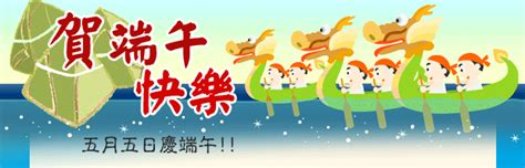 Wu Zixu Dragon Boat Festival by The Jade Turtle Records 碧龜記 Duanwu Festival Dragon Boat