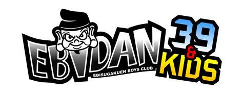 Ebidan 39&kids  公式サイト・snsアカウントほか  Ebidan 39