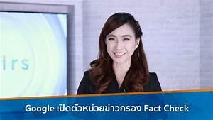 Google เปิดตัวหน่วยข่าวกรอง Fact Check - iT24Hrs by ปานระพี