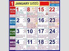 Download Kannada Calendar 2018 ಕನ್ನಡ ಕ್ಯಾಲೆಂಡರ್ 2018 on