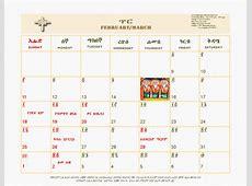 Ethiopian Orthodox Tewahedo Calendar 2016 Calendar