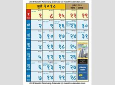 July 2018 2019 Marathi Calendar Panchang Wallpaper, PDF