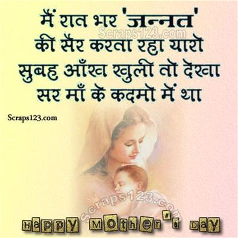 Mother's Day Quotes In Hindi Images, Wallpapers, Photos. Hurt Break Up Quotes Tumblr. Good Quotes Love Life. Humor I Love You Quotes. Tumblr Quotes Ocean. Fashion Quotes Dior. Girl Character Quotes. Family Quotes. Famous Quotes Relationships