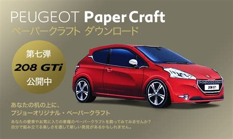 17 Best Images About Papercraft On Pinterest