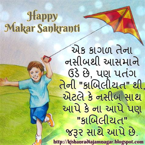 Gujarati Makar Sankratiuttrayan Wishes  Gujarati. Music Quotes Popular. Relationship Quotes Tom And Jerry. Hurt Feelings Quotes With Images. Good Night Quotes For Girlfriend. Alice In Wonderland Quotes Pdf. Uberhumor Quotes. Winnie The Pooh Quotes Rain Cloud. Birthday Quotes Long