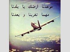الغربة بالعربي أحلى Pinterest