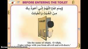 dua before entering after leaving toilet