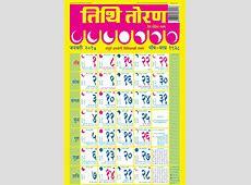 Gujarati calendar 2017 tithi toran 2019 2018 Calendar