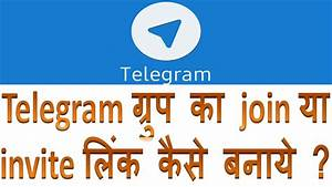 How to get invite or join link of telegram group -hindi ...