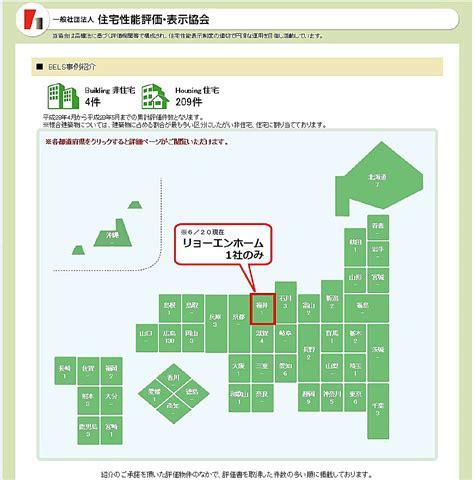 福井県初のbels登録完了しました