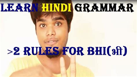 Learn Hindi Grammar Lessons  2 Rules To Use Of Bhi (भी) Youtube